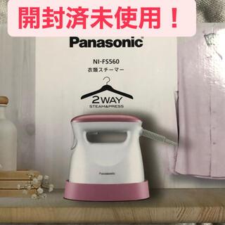 Panasonic - 【開封済未使用】パナソニック 衣類スチーマー NI-FS560-P ピンク