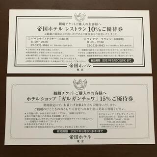 帝国ホテル割引券(その他)