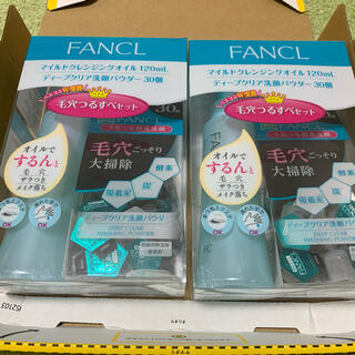 FANCL - ファンケル マイルドクレンジングオイル 120mlと洗顔パウダー 2個セット