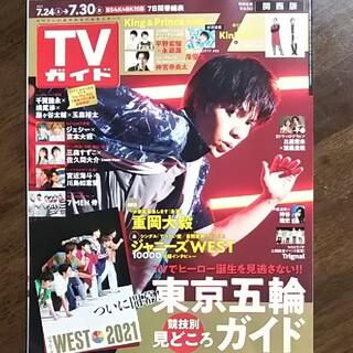 TVガイド関西版 2021年 7/30号 佐久間大介さん 三森すずこさん(アート/エンタメ/ホビー)