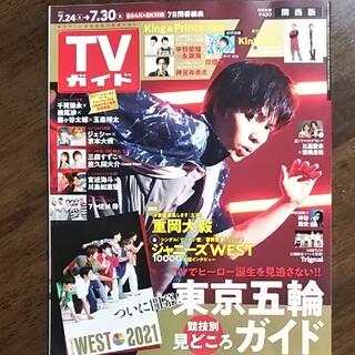 TVガイド関西版 2021年 7/30号 7 MEN 侍 切り抜き(アート/エンタメ/ホビー)