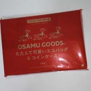 宝島社 - スプリング付録 OSAMU GOODSたたんで可愛いエコバッグ&コインケース
