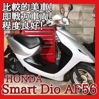 ホンダ - ☆整備☆ホンダ スマートディオ AF56☆綺麗で好調な即戦力車両をお買い得に!