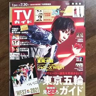 TVガイド関西版 2021年 7/30号 渡邊圭祐さん 比嘉愛未さん 切り抜き(アート/エンタメ/ホビー)