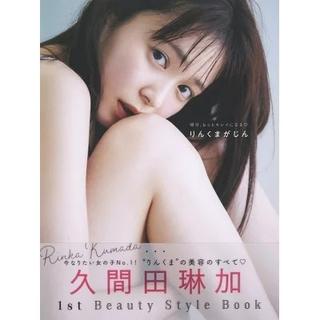 シュウエイシャ(集英社)の久間田琳加ビューティースタイルブック『明日、もっとキレイになる りんくまがじん』(ファッション/美容)