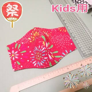 ★大特価★ No.51 ハンドメイド Kids用インナーマスク (送料込)(外出用品)
