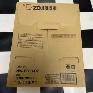 象印 - 【新品未使用】象印 NW-PS10-BZ 圧力IH炊飯ジャー炎舞炊き5.5合炊き