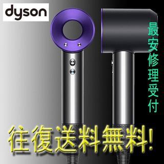 Dyson - dyson HD01,HD03ダイソンドライヤー●断線修理最安値!● 【送料無料