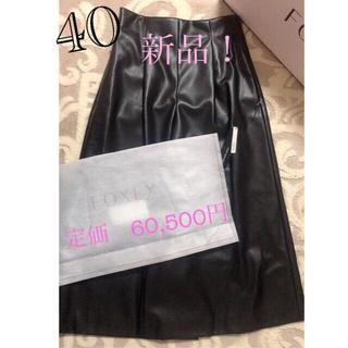 FOXEY - 美脚レザーパンツ★サイズ40★定価:60,500円