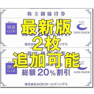 アオキ(AOKI)の2枚☆コートダジュール 快活クラブ CLUB 20%割引券 AOKI 株主優待券(その他)