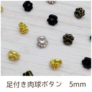 【ANB】足付き肉球ミニボタン 5mm ドール用 アウトフィット 10個(各種パーツ)