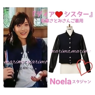 Noela - 【美品】♥石原さとみさん♥『ディアシスター』〈Noela〉スタジャン