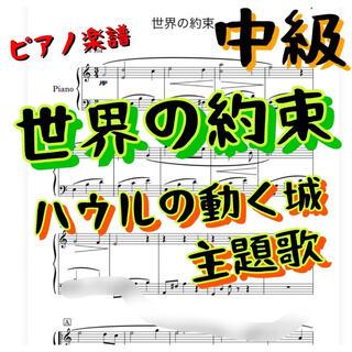 ピアノ楽譜 中級 「世界の約束」ハウルの動く城 主題歌(ポピュラー)