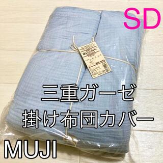 ムジルシリョウヒン(MUJI (無印良品))の新品 無印良品 綿三重ガーゼ掛け布団カバー セミダブル SD   ライトブルー(シーツ/カバー)