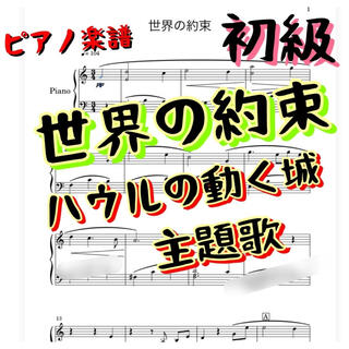 ピアノ楽譜 初級 世界の約束 ハウルの動く城 主題歌(ポピュラー)
