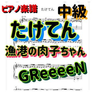 ピアノ楽譜 中級 「たけてん」漁港の肉子ちゃん GReeeeN(ポピュラー)