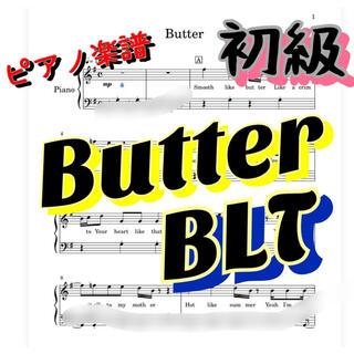 ピアノ楽譜 初級 「Butter」BLT(ポピュラー)