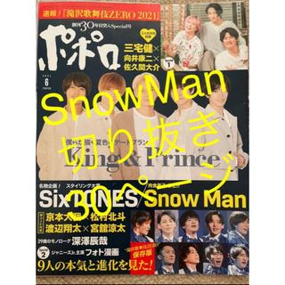 Johnny's - ポポロ SnowMan 切り抜き30ページ
