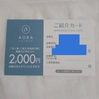 あおばクリニック 紹介カード(その他)
