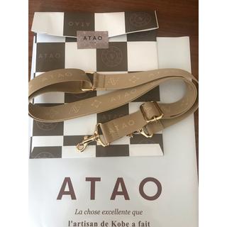 ATAO - アタオ ショルダーベルト 新品 未使用