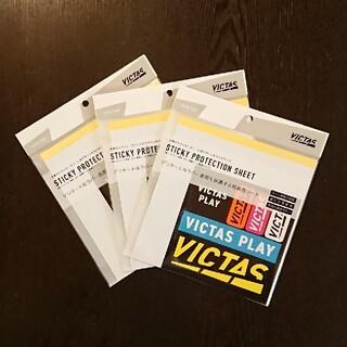 TSP - 卓球VICTAS粘着保護シート6枚セット