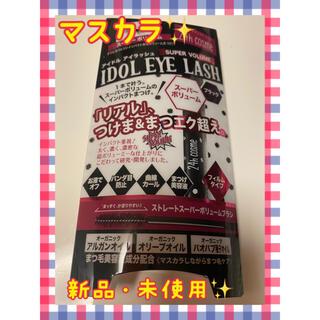 ニジュウヨンエイチコスメ(24h cosme)の24h cosme アイドルアイラッシュ スーパーボリューム 01 ブラック(マスカラ)