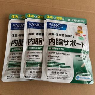 FANCL - 未開封 ファンケル FANCL ないしサポート(内脂サポート)120粒 × 3袋