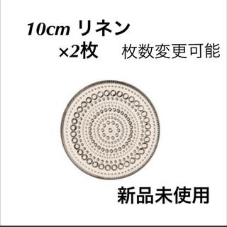iittala - 新品未使用 カステヘルミ 10cm リネン  / イッタラ