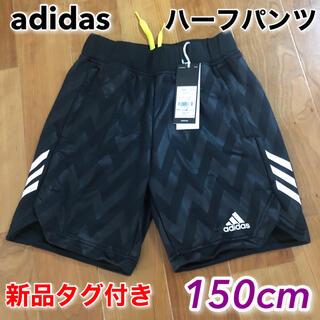 adidas - adidas ハーフパンツ 150cm アディダス 新品未使用タグ付き