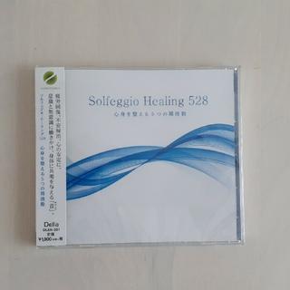 「ソルフェジオ・ヒーリング 528 心身を整える5つの周波数」(ヒーリング/ニューエイジ)