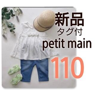petit main - 新品 タグ付 petit main  ラメドット お花 チュニック 110