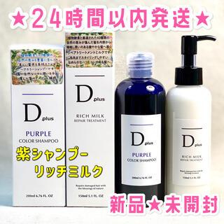 Dplus リッチミルク 紫シャンプー ムラサキシャンプー ムラシャン N.似(ヘアケア)