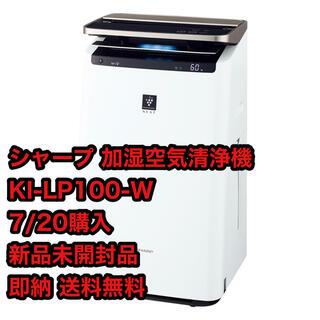 SHARP - シャープ 加湿空気清浄機   KI-LP100-W 新品未開封品 即納 送料無料
