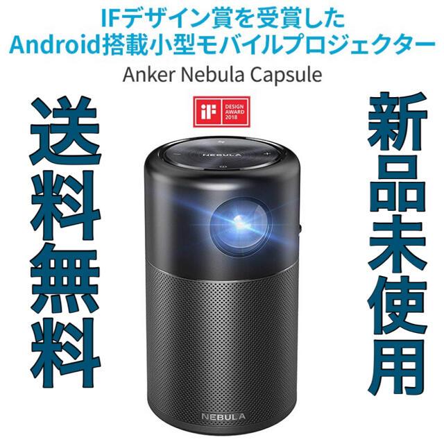 新品未開封!Anker Nebula Capsule スマホ/家電/カメラのテレビ/映像機器(プロジェクター)の商品写真