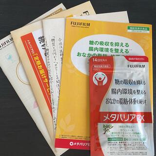 フジフイルム(富士フイルム)の富士フィルム『メタバリアEX』112粒入り(約14日分)(ダイエット食品)