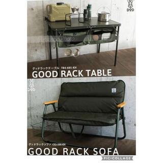 ドッペルギャンガー(DOPPELGANGER)のDOD グッドラックテーブル グッドラックソファ 2点セット(テーブル/チェア)