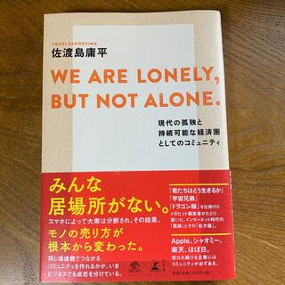 WE ARE LONELY,BUT NOT ALONE. 現代の孤独と持続可能な(文学/小説)
