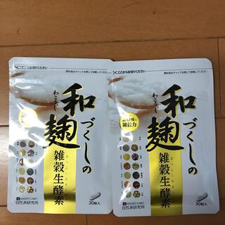 和麹づくしの雑穀生酵素 30粒入×2袋