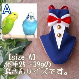 ネイビーブルー タキシード バードスーツ size-A(25~39g)