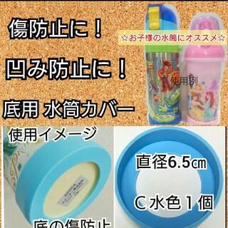 直径6.5㎝パウダーピンク①個ステンレス水筒カバー男の子幼稚園保育園女の子(水筒)