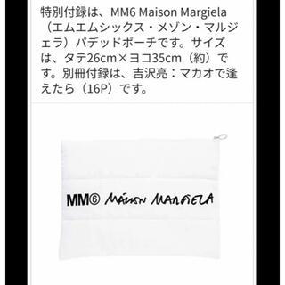MM6 - SPUR 付録 MM6 マルジェラ★パデッドポーチ