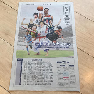 アサヒシンブンシュッパン(朝日新聞出版)の朝日新聞 特別版 2020 東京 オリンピック テレビ番組特集(印刷物)