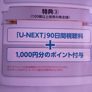 白猫宅配便さま専用  UNEXT 株主優待 90日間視聴+1,000ポイント付与(その他)