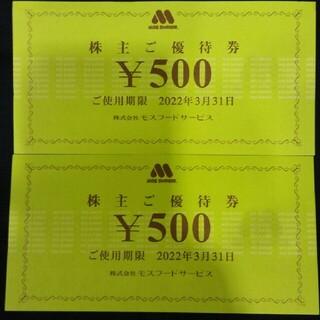 モスバーガー(モスバーガー)の1000円分🍩モスバーガー,ミスタードーナツ 株主優待券No.20(フード/ドリンク券)