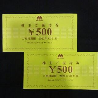 モスバーガー(モスバーガー)の1000円分🍩モスバーガー,ミスタードーナツ 株主優待券No.21(フード/ドリンク券)
