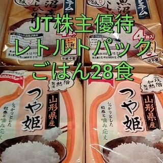 JT株主優待 レトルトパックごはん28食(レトルト食品)