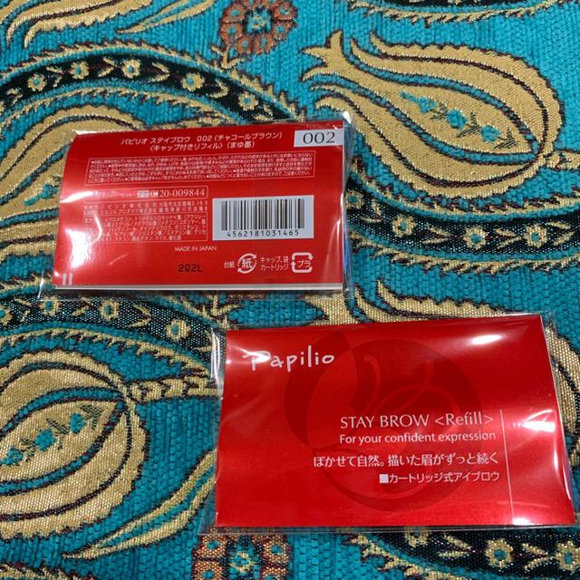 パピリオ ステイブロウ 002チャオコールブラウン キャップ付きリフィル まゆ墨 コスメ/美容のベースメイク/化粧品(アイブロウペンシル)の商品写真