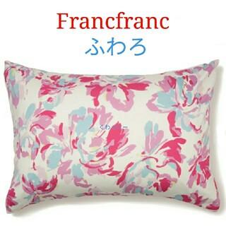 フランフラン(Francfranc)のフランフラン ふわろ まくらカバー ピローケース 枕カバー ヴィヴィッドフラワー(シーツ/カバー)