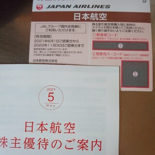 ジャル(ニホンコウクウ)(JAL(日本航空))の日本航空 株主優待  JAL  株主割引券(その他)