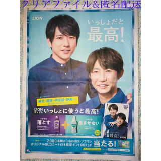 嵐 - 二宮和也 相葉雅紀 LION 読売新聞 広告